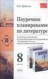 Поурочное планирование по литературе. 8 класс Еремина О.А.