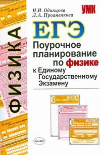 - Поурочное планирование по физике к Единомц Государственному Экзамену обложка книги