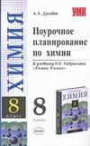 Дроздов А.А. - Поурочное планирование по химии 8 класс обложка книги