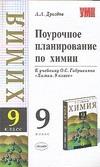Дроздов А.А. - Поурочное планирование по химии 9 класс обложка книги