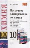 Дроздов А.А. - Поурочное планирование по химии. 10 класс обложка книги