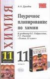 Дроздов А.А. - Поурочное планирование по химии. 11 класс обложка книги