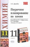 Поурочное планирование по химии. 11 класс Дроздов А.А.