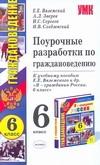 Вяземский Е.Е. - Поурочные разработки по граждановедению обложка книги