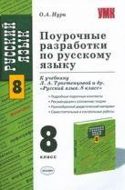 Поурочные разработки по русскому языку 8класс.