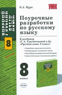 Поурочные разработки по русскому языку 8класс. Нури