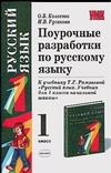 Поурочные разработки по русскому языку. 1 класс Колесова О.В.