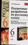 Поурочные разработки по русскому языку. 6 класс Новикова Л.И.