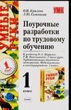Крылова О.Н., Самсонова Л.Ю. - Поурочные разработки по трудовому обучению 1 класс обложка книги