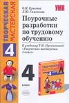 Крылова О.Н. - Поурочные разработки по трудовому обучению 4 класс обложка книги