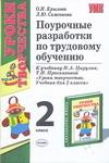 Крылова О.Н. - Поурочные разработки по трудовому обучению. 2 класс. обложка книги