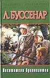 Похитители бриллиантов Буссенар Л.