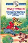Похищение Чебурашки  и другие детективные истории Успенский Э.Н.