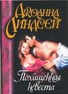 Линдсей Д. - Похищенная невеста обложка книги