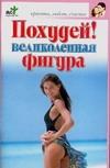 Рассветова Е.С. - Похудей! Великолепная фигура обложка книги