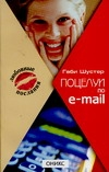 Поцелуи по e-mail Шустер Г.