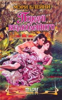 Поцелуй возлюбленного Блейни Мэри