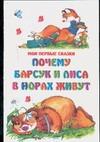 - Почему барсук и лиса в норах живут обложка книги
