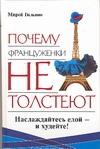 Гильяно М. - Почему француженки не толстеют обложка книги