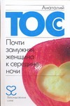 Тосс Анатолий - Почти замужняя женщина к середине ночи обложка книги