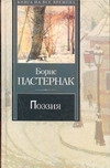 Поэзия Пастернак Б. Л.