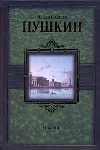 Поэзия: Стихотворения; Поэмы; Сказки; Евгений Онегин Пушкин А.С.