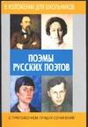Конева Л.С. - Поэмы русских поэтов в изложении для школьников обложка книги