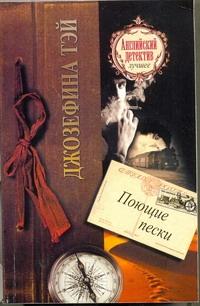Грушанская Ж.Я., Тэй Джозефина - Поющие пески обложка книги