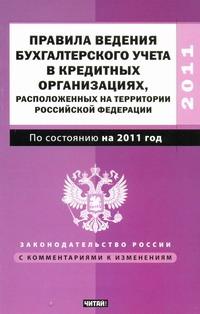 - Правила ведения бухгалтерского учета в кредитных организациях, расположенных на обложка книги