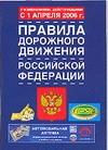 - Правила дорожного движения Российской Федерации обложка книги