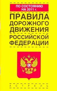 - Правила дорожного движения Российской Федерации по состоянию на  2011 год обложка книги