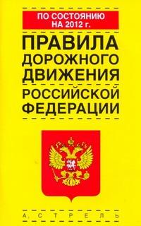 - Правила дорожного движения Российской Федерации по состоянию на  2012 год обложка книги
