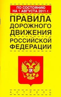 - Правила дорожного движения Российской Федерации по состоянию на 1августа  2011 г обложка книги