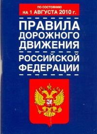 - Правила дорожного движения Российской Федерации по состоянию на 1августа 2010 го обложка книги