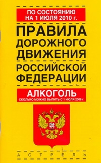 - Правила дорожного движения Российской Федерации по состоянию на 1июля 2010 года обложка книги