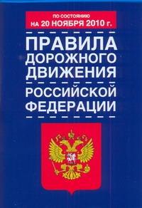 - Правила дорожного движения Российской Федерации по состоянию на 20 ноября 2010 г обложка книги