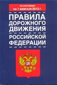 - Правила дорожного движения Российской Федерации с изм по сост. на 01.02.12 года обложка книги