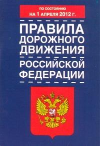- Правила дорожного движения Российской Федерации с изм. по сост на 01.04.12 обложка книги