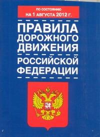 Правила дорожного движения Российской Федерации с изменениями по состоянию на 1а