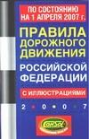 - Правила дорожного движения Российской Федерации с изменениями по состоянию на 1а обложка книги
