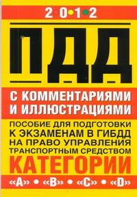 Жульнев Н.Я. - Правила дорожного движения с комментариями и иллюстрациями. 2012 обложка книги