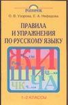 Узорова О.В. - Правила и упражнения по русскому языку. 1-2 классы обложка книги