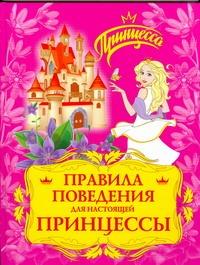 Степанов В. А. - Правила поведения для настоящей принцессы обложка книги