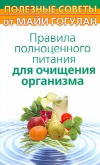 Гогулан М.Ф. - Правила полноценного питания для очищения организма обложка книги