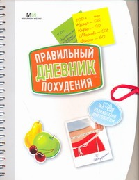 Правильный дневник похудения Потемкина Т.В.