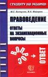 Белоусов М.С. - Правоведение.Ответы на экзаменационные вопросы обложка книги