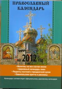 Православный календарь на 2012 год Горбачева Н.Б.