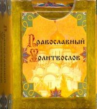 . - Православный молитвослов обложка книги