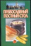 Смирнова Л. - Православный постный стол обложка книги