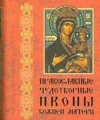 Шимбалев А. - Православые чудотворные иконы Божией матери ч.1 обложка книги
